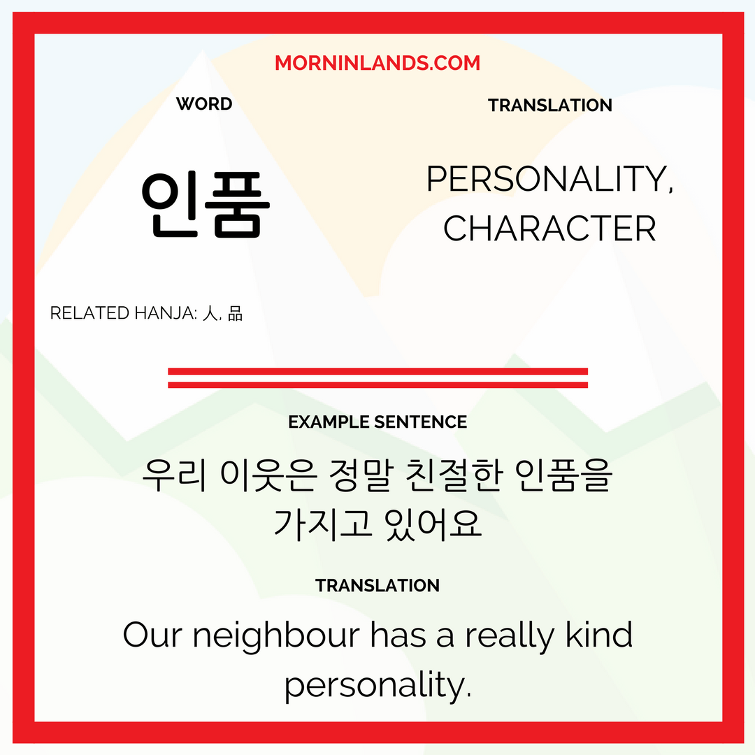 Word Of The Day #10: 인품 | Korean | Korean words, Korean
