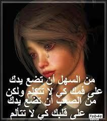 شعراء Shuaraa شاعر شاعره كاتب كاتبه ادباء شعر نثر قصائد قصيده شعر شعراء اشعار ادباء كاتب كاتبه Beautiful Arabic Words Most Beautiful Words Islamic Love Quotes