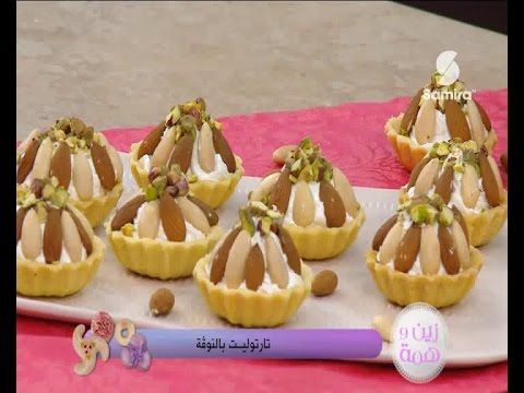 Samira Tv طمينة وشاي معطر من برنامج زين وهمة مع الشاف سليمة يعلى Youtube Mini Cupcakes Food Desserts