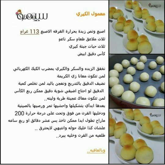 معمول الكيري Cooking Recipes Food Cooking