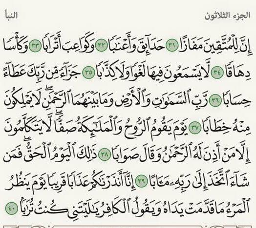 ٣١ ٤٠ النبأ Math Arabic Calligraphy Math Equations