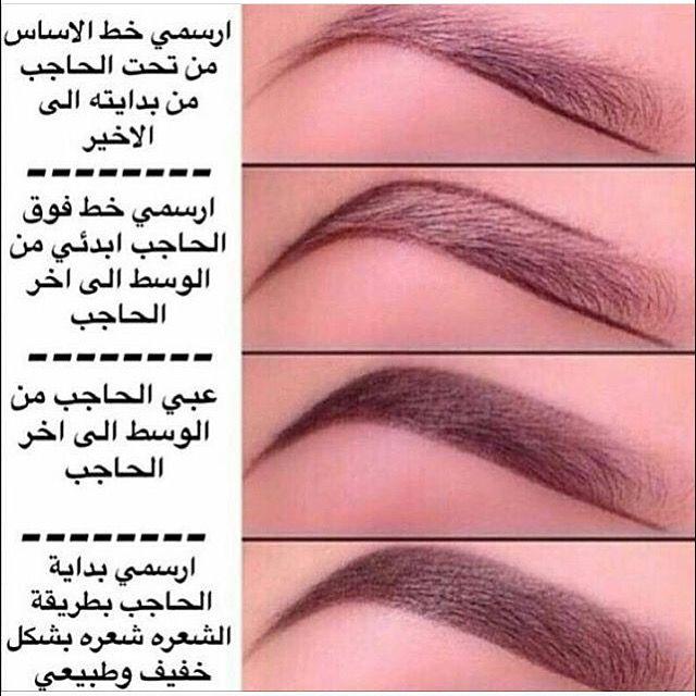 شرح كيفية رسم الحواجب Beauty Makeup Tutorial Makeup Morphe Makeup Eye Looks