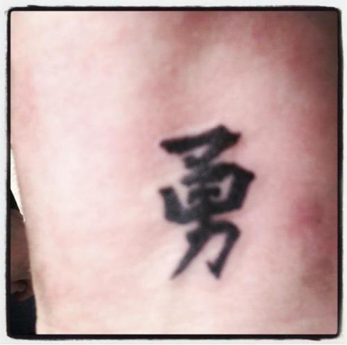 My Next Tattoo; Kanji Symbol For Courage