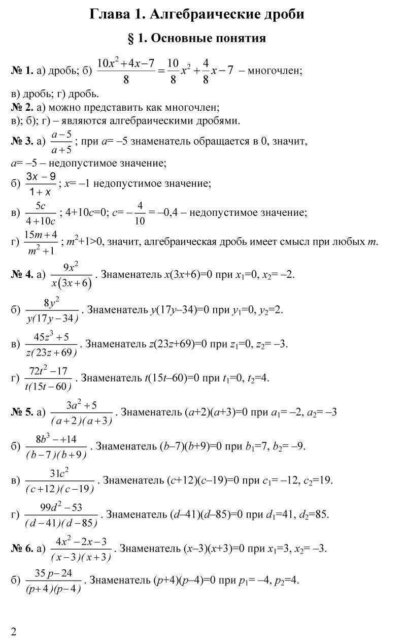 гдз по алгебре 8 класс мордкович семенов