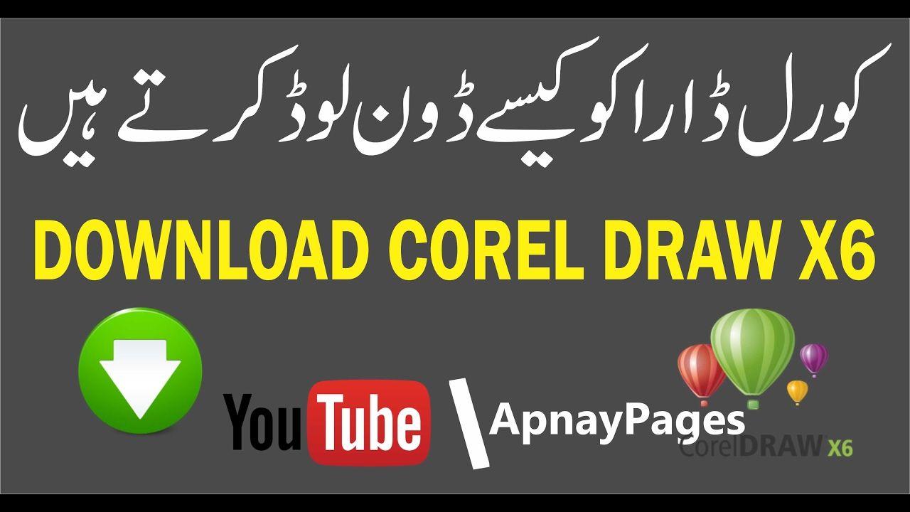 download corel draw free x6