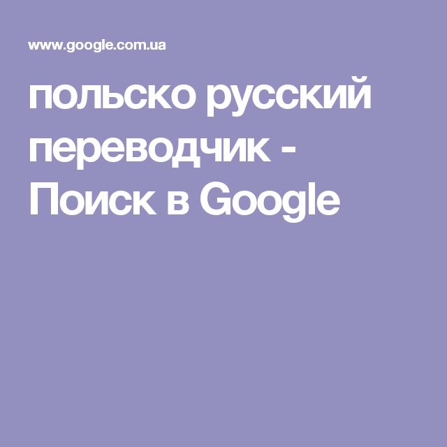 Polsko Russkij Perevodchik Poisk V Google Search Google