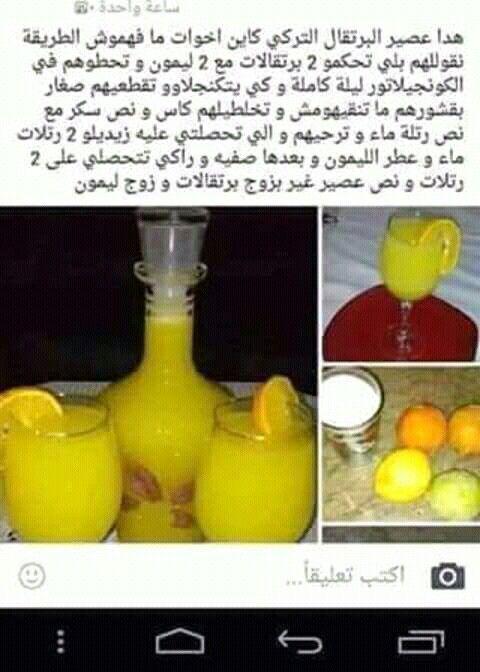 Pin By Am Habib On مشروبات ساخنة وباردة Coffee Recipes Food And Drink Food