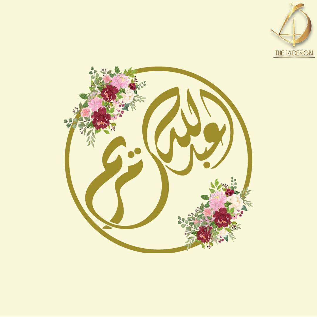 شعـار عبدالله مريم Logo Abdulla Maryam