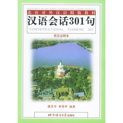 24.74$  Buy here - http://alif6y.shopchina.info/go.php?t=32508185314 - Conversational Chinese 301 Mandarin Six Cassette Tapes Learners Language Annotated in English   #SHOPPING