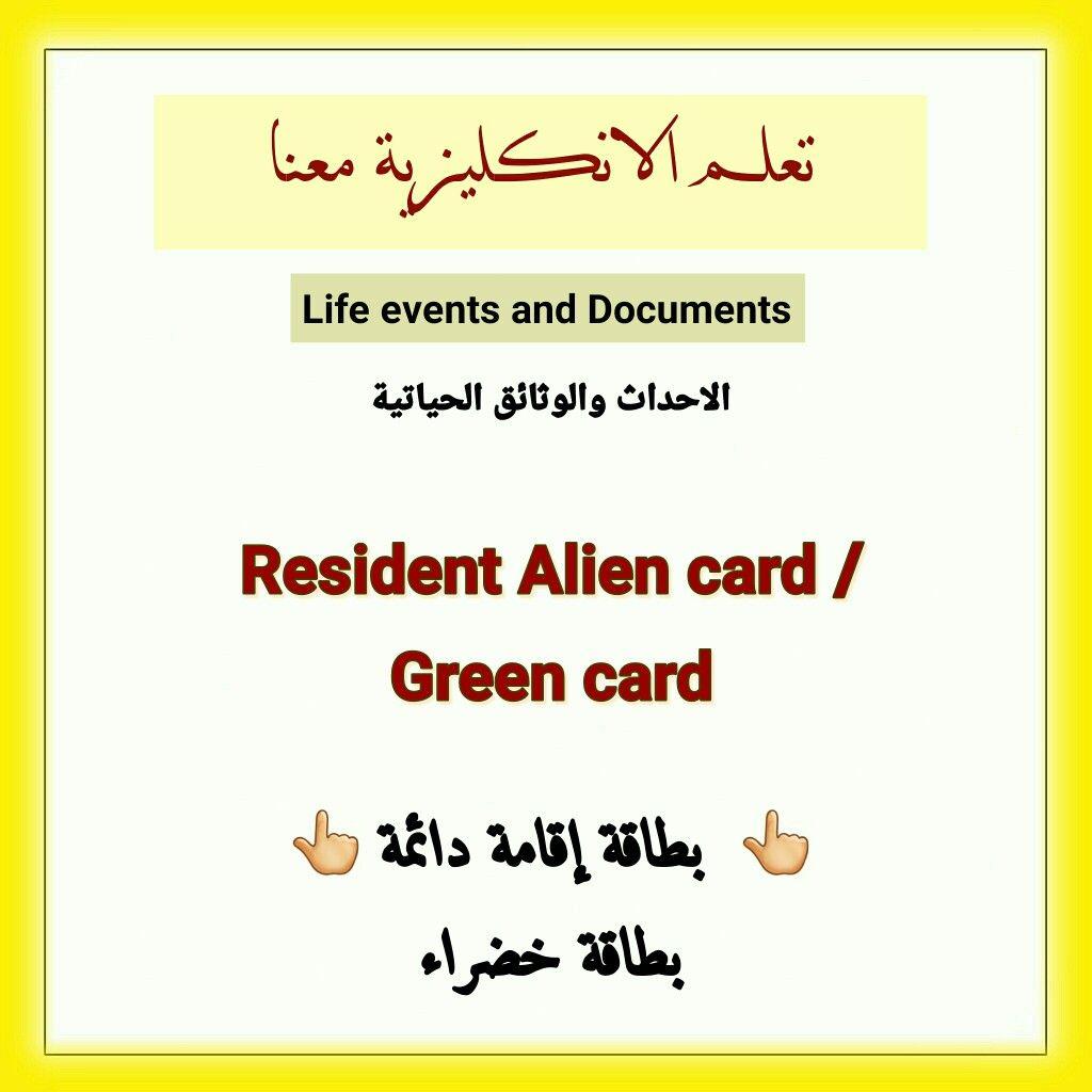 Green Card Useful Phrase English Better تعلم الانكليزية معنا English Words Beautiful Words In English Vocabulary Builder