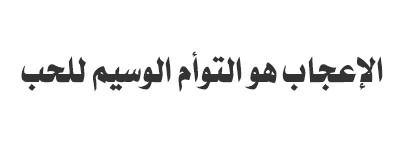 صور مضحكة صور اطفال صور و حكم موقع صور Arabic Quotes Arabic Arabic Calligraphy Calligraphy