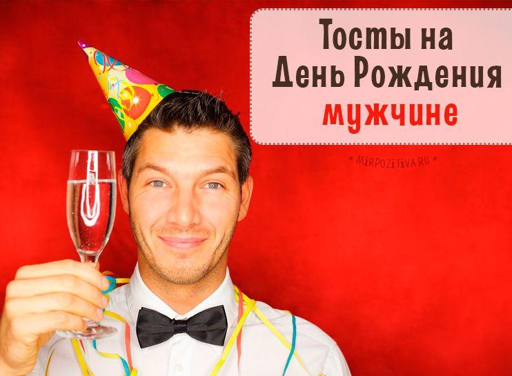 Поздравление с днем рождения тосты мужчине лет