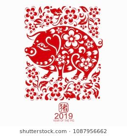 Chinese pig images stock photos  vectors also best cny project in pipe cleaners bricolage rh pinterest