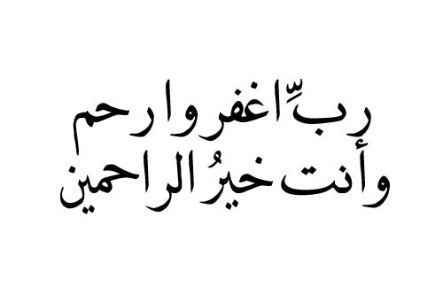 رب اغفر و ارحم وانت خير الراحمين دعاء Arabic Calligraphy Prayers Arabic