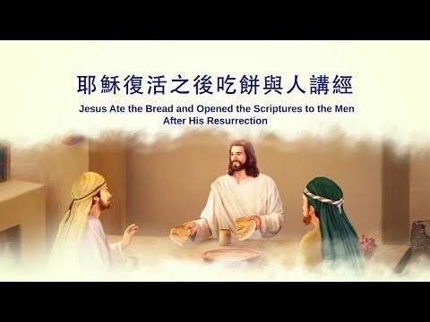【福音視頻】基督的發表《神的作工、神的性情與神自己(三)》第八集 | 中文聖經網