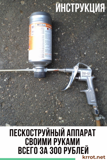 Пескоструйный Аппарат Своими Руками за 300 рублей ...