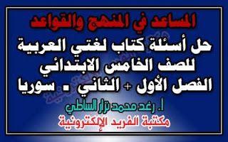 حل كتاب لغتي العربية للصف الخامس الابتدائي ـ الفصل الأول والثاني سوريا المساعد في المنهج والقواعد Pdf Books Pdf Books Download Books