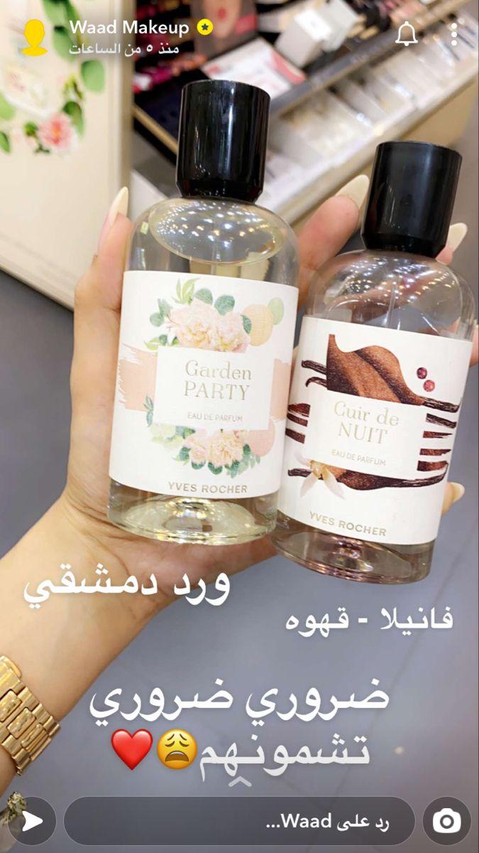 Pin By Abeer Saleh On نصايح وعناية Perfume Organization Beauty Perfume Beauty Skin Care Routine