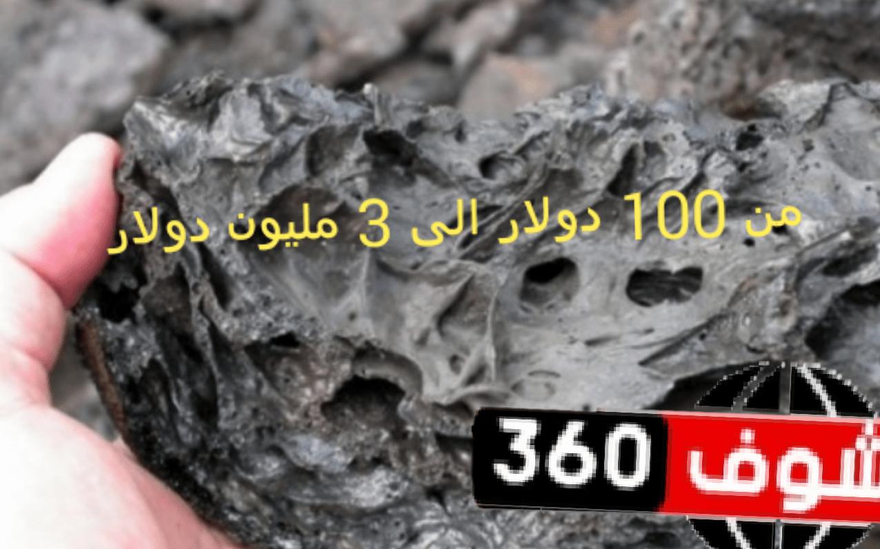 حجر نيزك وجد في المغرب وصل سعره الى3 مليون دولار شوف 360 الإخبارية The 100