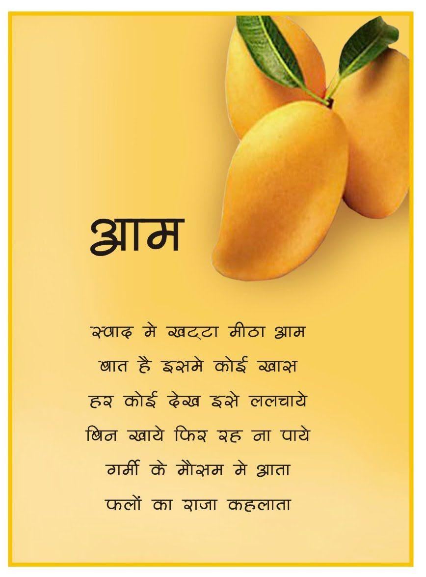 Short Hindi Poems For Kids- Nursery Rhymes in Hindi | mango