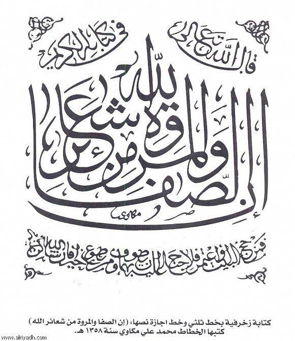 وأتموا الحج والعمرةلله Arabic Script Arabic Calligraphy Calligraphy