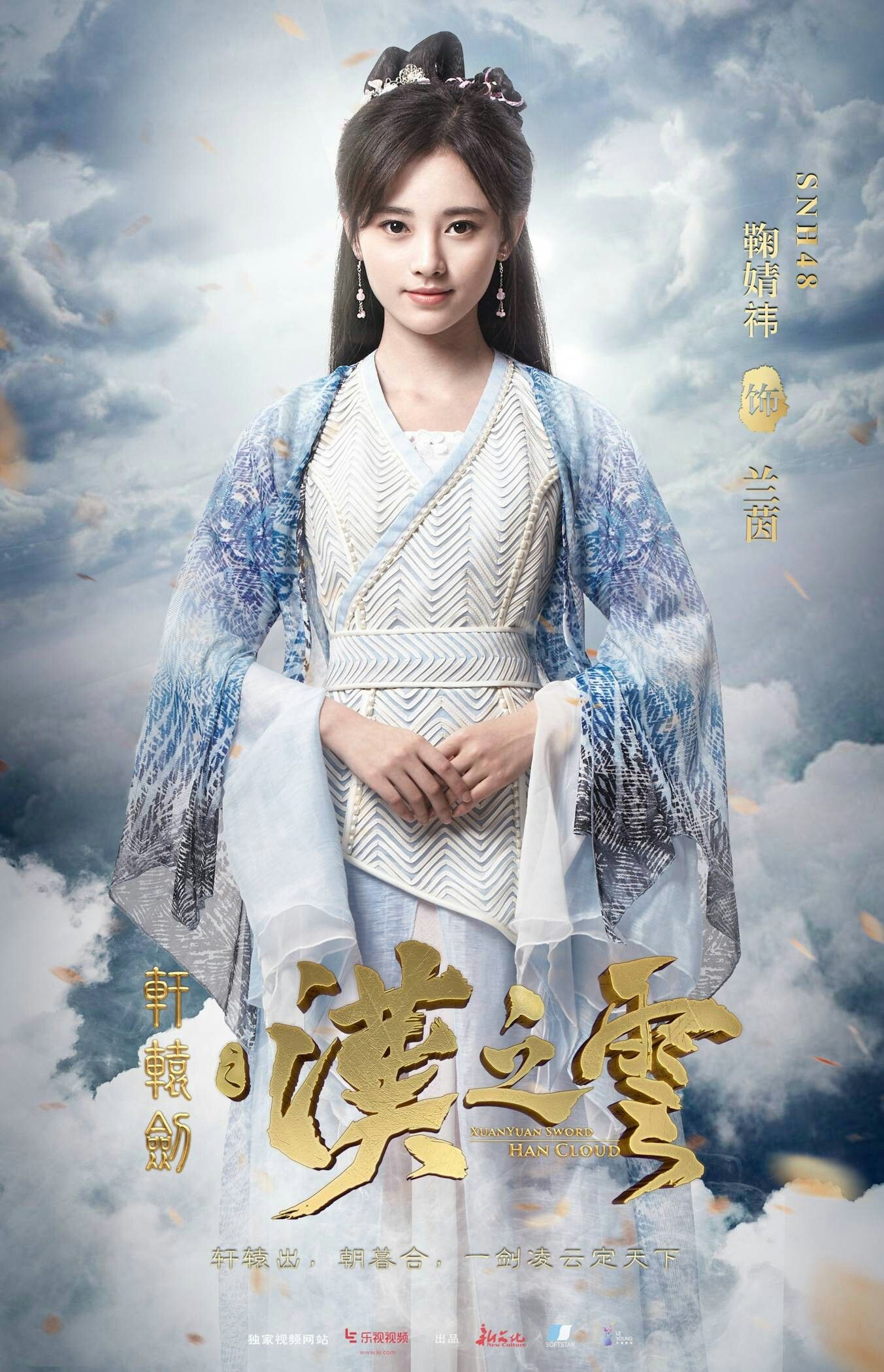 Xuan Yuan Sword Han Clouds 《轩辕剑之汉之云》