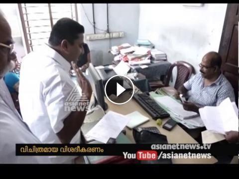 Land Registration fees | ആധാരങ്ങള്ക്കുള്ള രജിസ്ട്രേഷന് ഫീസ് ഇരട്ടി തുക ഈടാക്കുന്നു