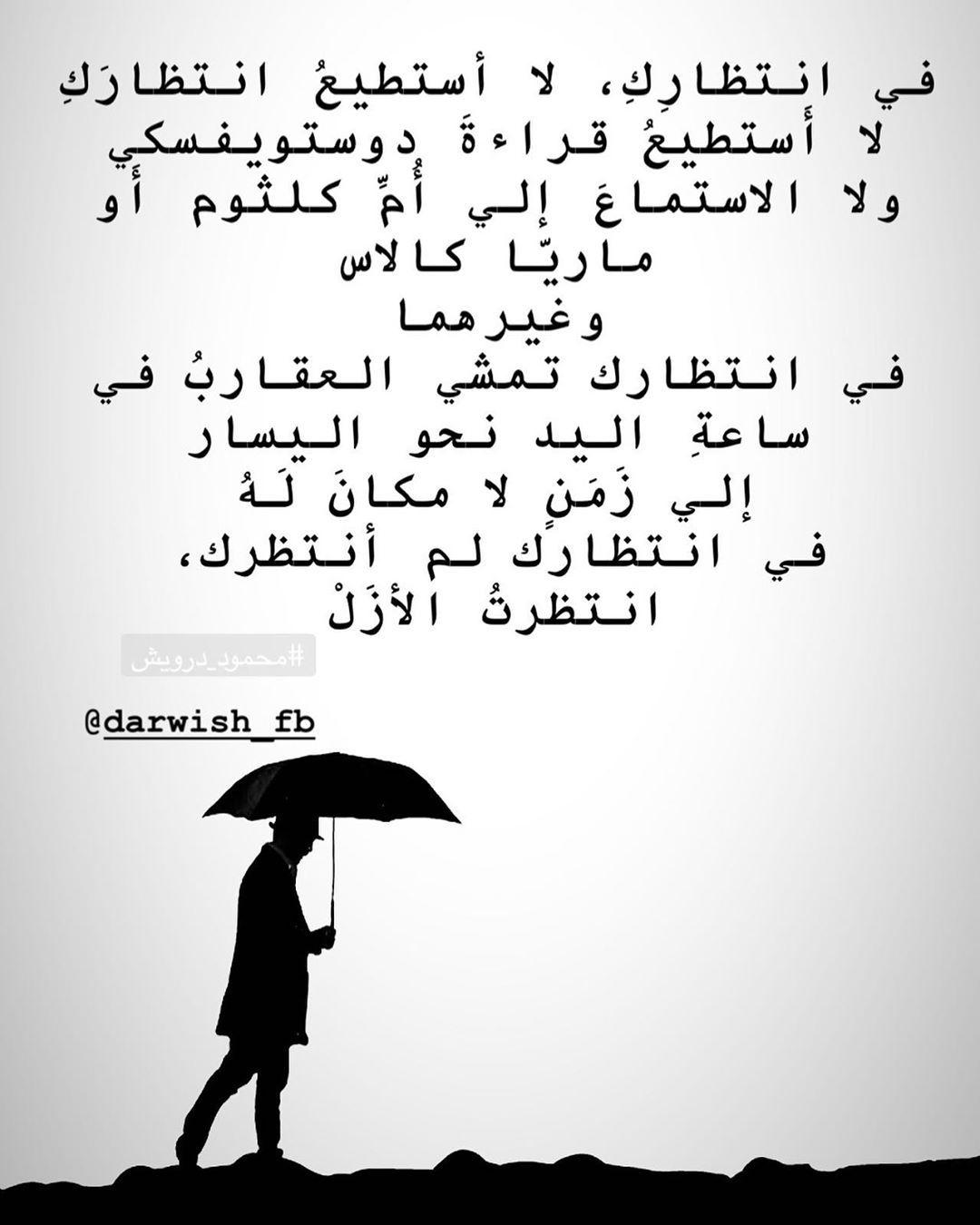 1 130 Mentions J Aime 14 Commentaires Mahmoud Darwish محمود درويش Darwish Fb Sur Instagram في انتظار ك لا أستطيع انت Home Decor Decals Math Decor