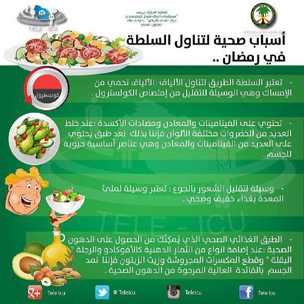 أسباب صحية لتناول السلطة في رمضان Ramadan Health Food Food And Drink