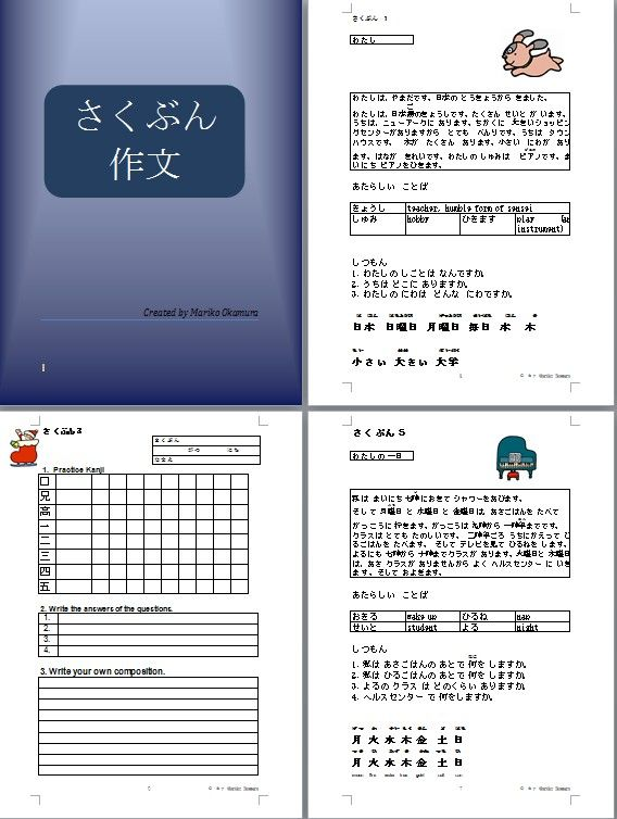 Learning Japanese Booklet Free Pdf  Sakubun Reading And Writing  Learning Japanese Booklet Free Pdf  Sakubun Reading And Writing Essays In  Japanese Topics Covered Include Self Introduction Holidays Daily  Routines