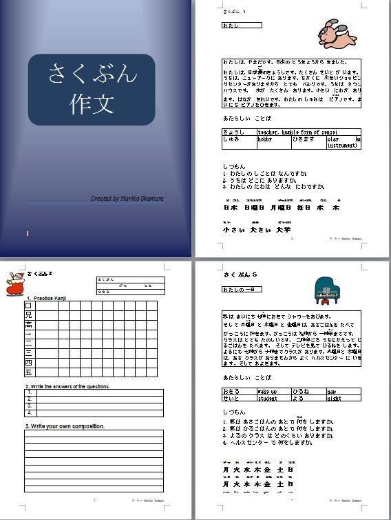 Learning Japanese Booklet Free PDF Sakubun Reading And Writing
