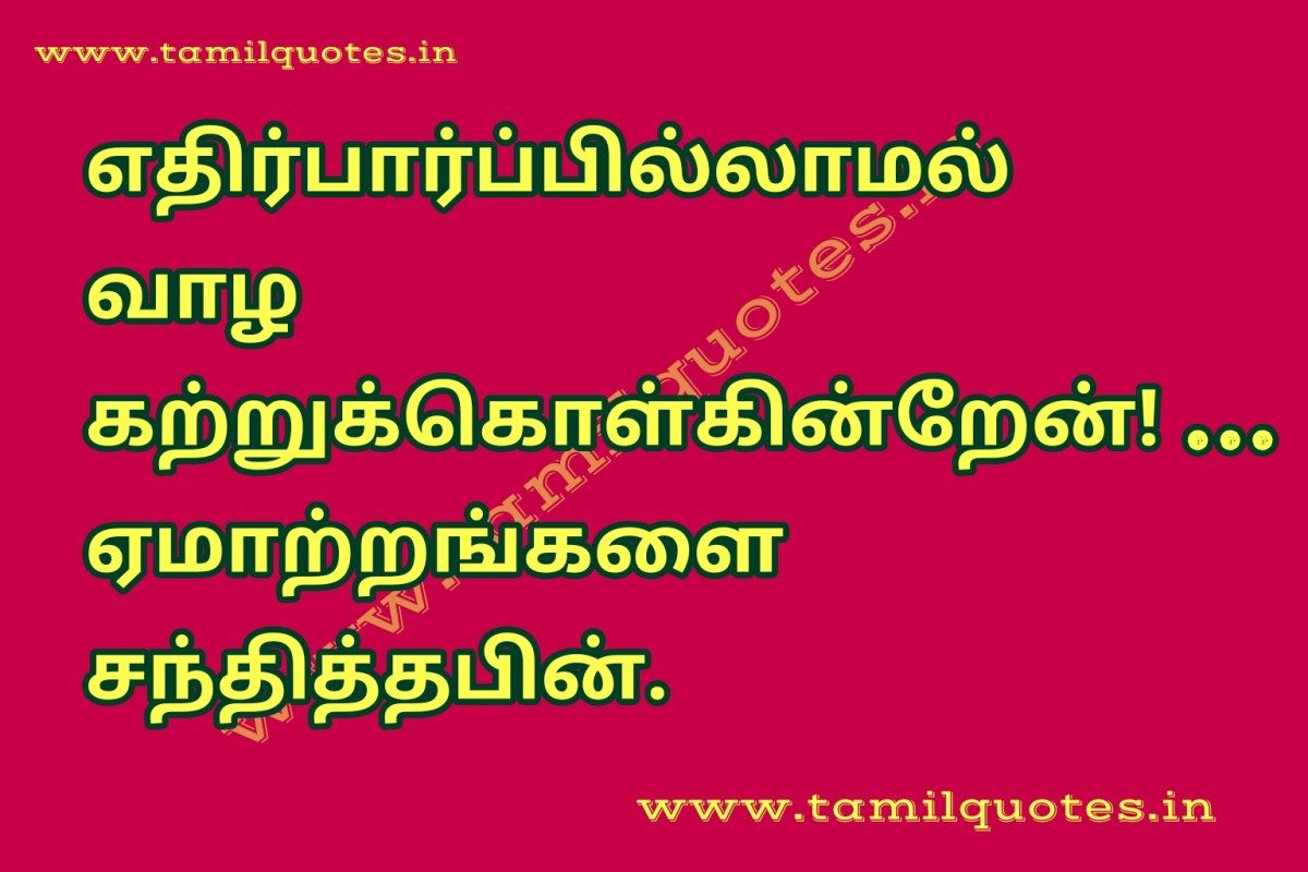Super Tamil Quote About Emaatram Good Life Quotes Good Thoughts Quotes Success Quotes