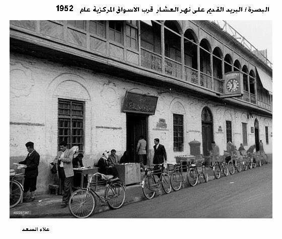 البصرة ايام زمان Alasadi Photo Baghdad Iraq Pictures