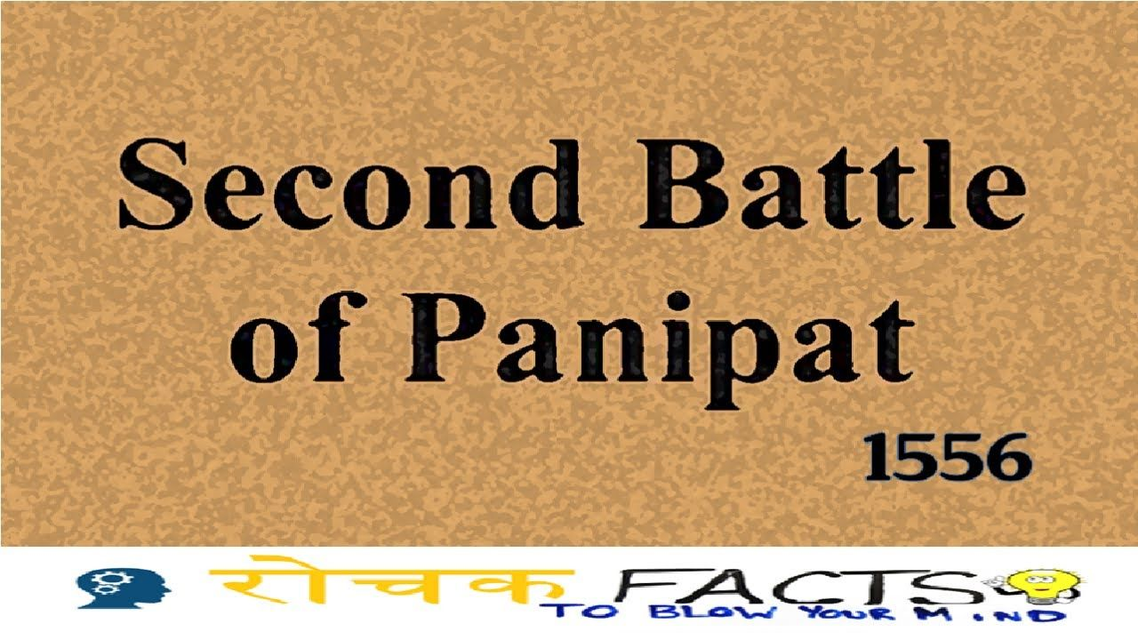 second battle of panipat 1556 mughal empire in hindi Panipat