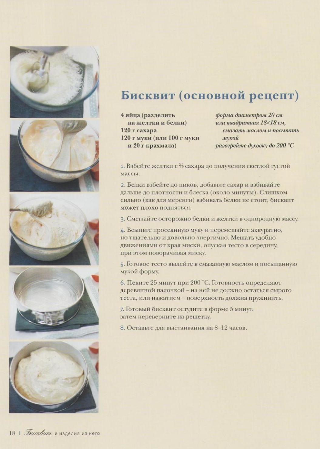 рецепты ирина чадеева выпечка по госту