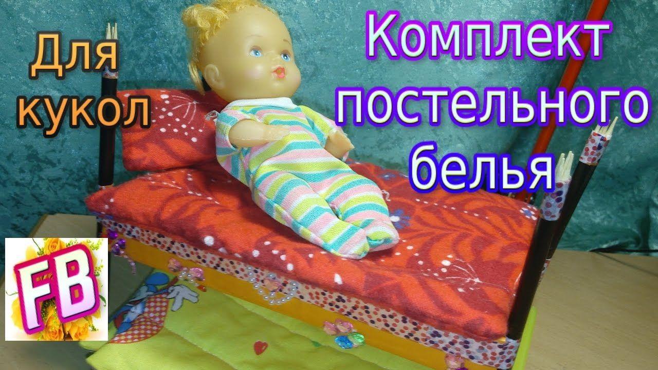 Как сшить постельное белье для кукол Простынь на резинке