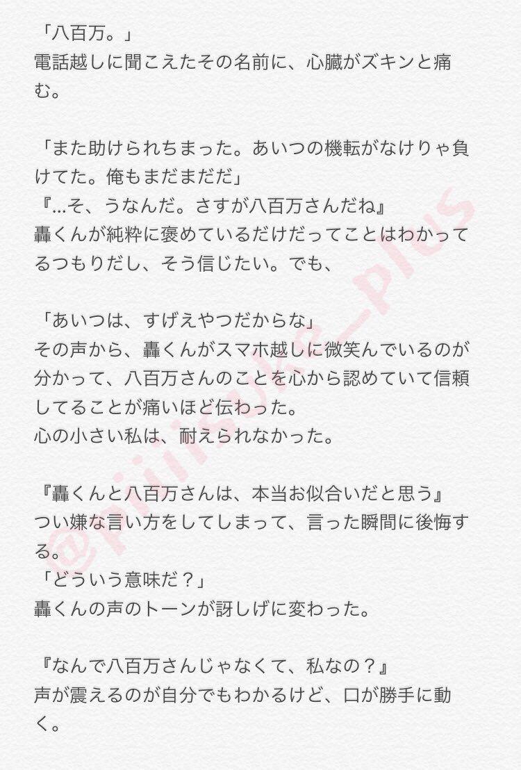 ヒロアカ 夢 小説 轟 「ヒロアカ」の検索結果(キーワード) - 小説・夢小説・占い
