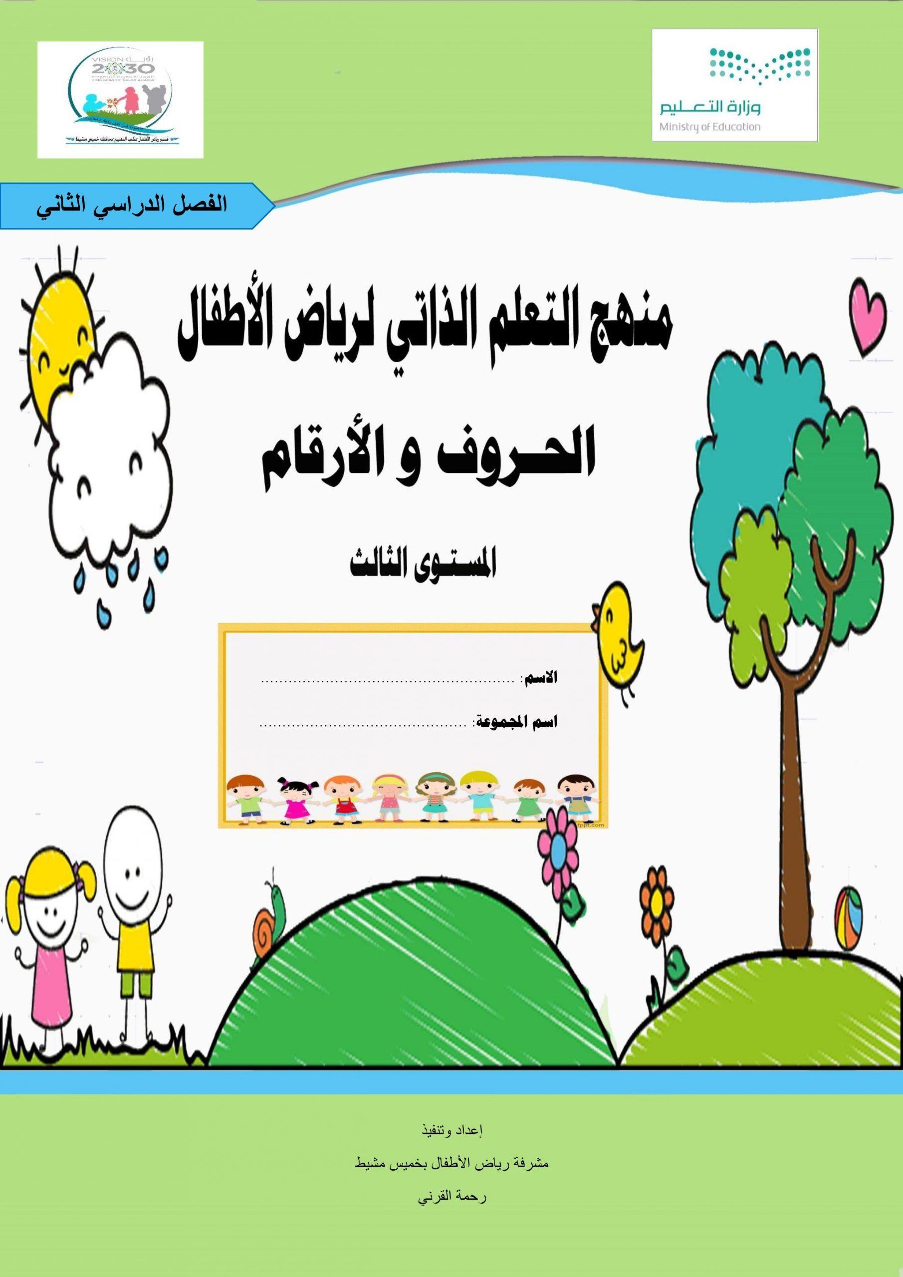 الحروف والارقام منهج الذاتي لرياض الاطفال المستوى الثالث Arabic Kids Book Activities Arabic Alphabet Letters
