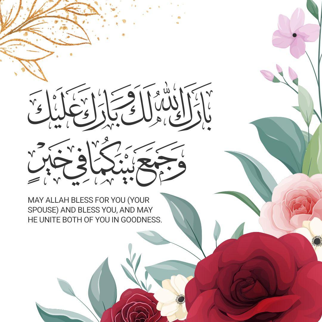 بارك الله لكما و بارك عليكما و جمع بينكما في خير Cute Wallpapers Nikah Wedding