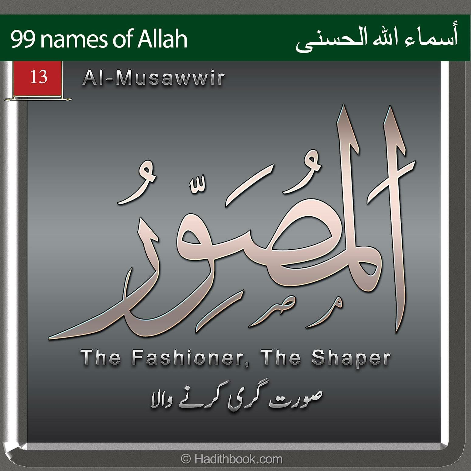 Pin by Khaled Bahnasawy on Names of Allah أسماء الله