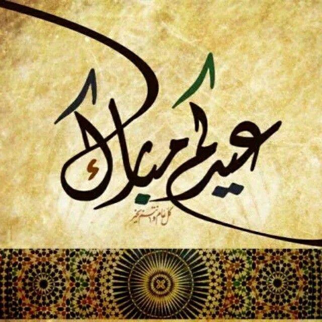 كل عام وانتم بخير Eid Images Eid Ul Adha Images Eid Al Fitr Greeting