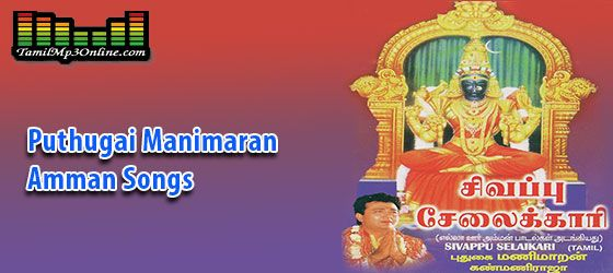 Puthugai Manimaran Songs Listen And Download On Tamilmp3online Com Devotional Songs Songs Movie Songs