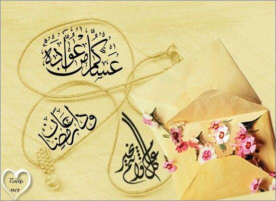 كل عام وانتم بخير عيدكم مبارك عيد سعيد Happy Eid Eid Mubarak Tableware