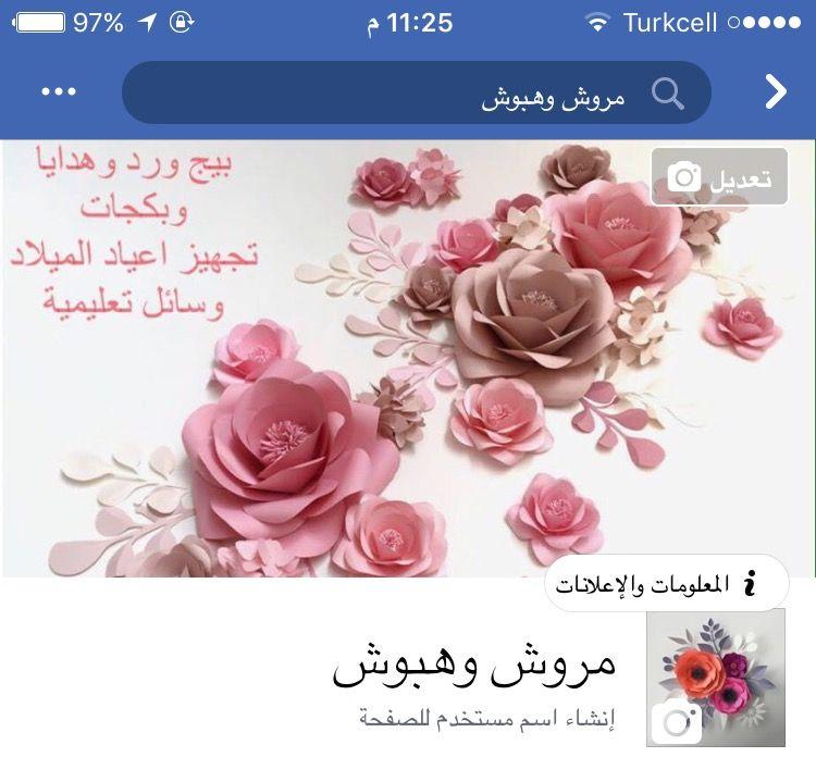 مشروع صغير انا وصديقتي اتمنى لايكاتكم على فيس Pandora Screenshot Pandora Art