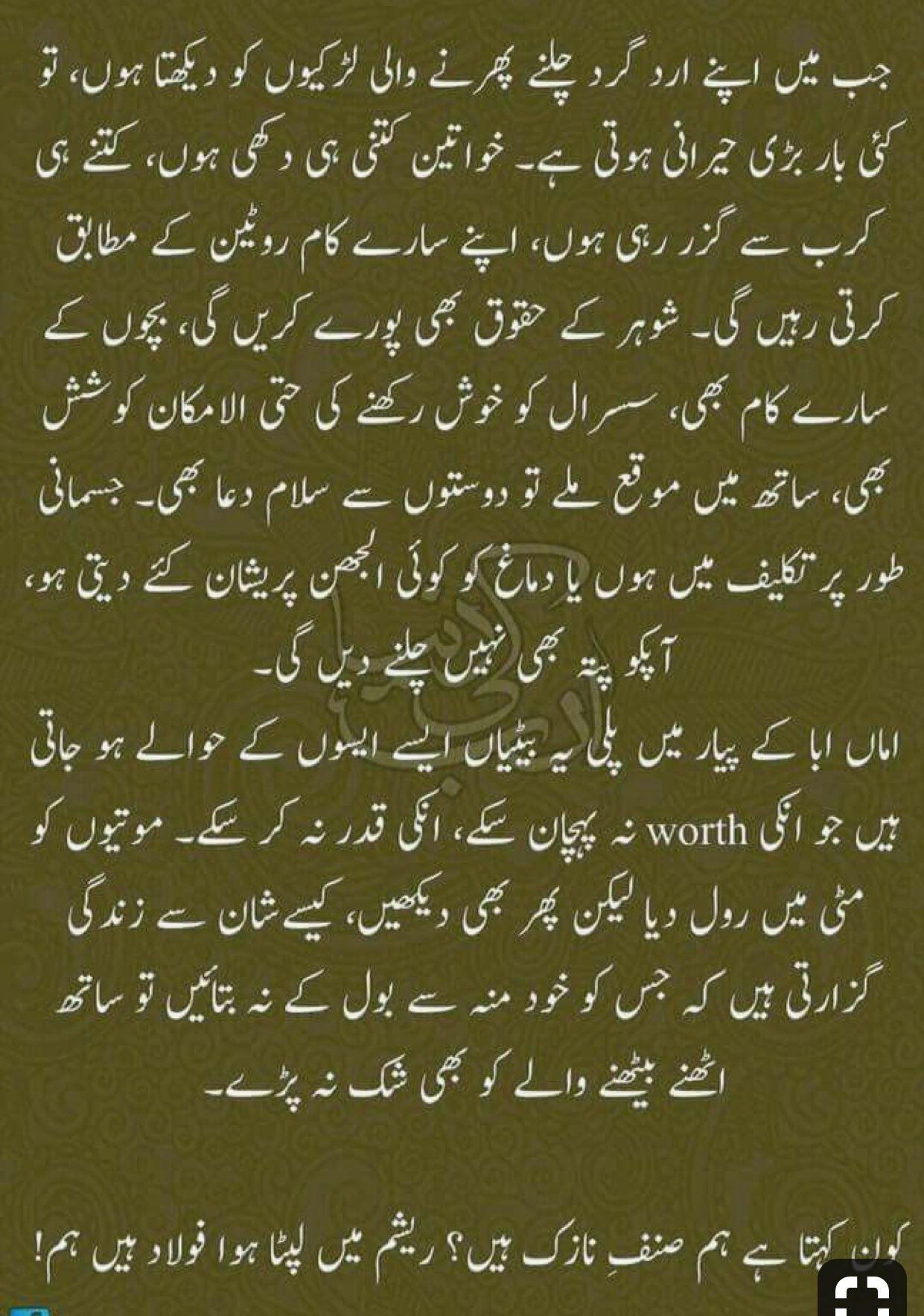 Pin by shaheen perwaz on Ahadees & Qoutes in Urdu in 2020 ...