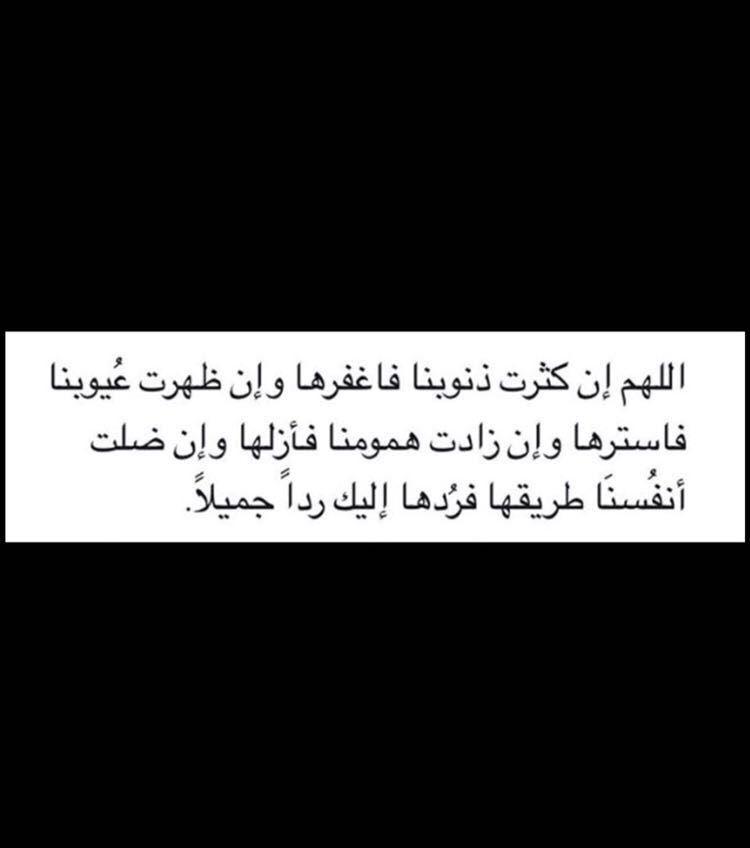 افتار صور صورة هيدر تمبلر تغريده خلفيه خلفيات Quotes Arabic Quotes Islam