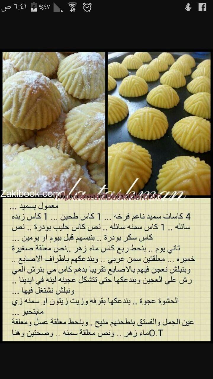 Pin By Mona On حلويات العيد معمول كعك بيتيفور بسكويت Arabic Food Cooking Recipes Desserts Arabic Dessert