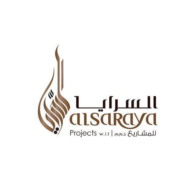 Alsaraya logo in arabic calligraphy creative