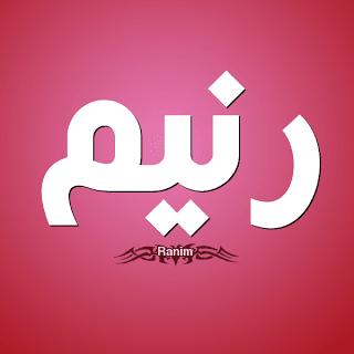 معنى اسم رنيم وصفاتهhttp Ift Tt 2jnal8f Vimeo Logo Tech Company Logos Company Logo