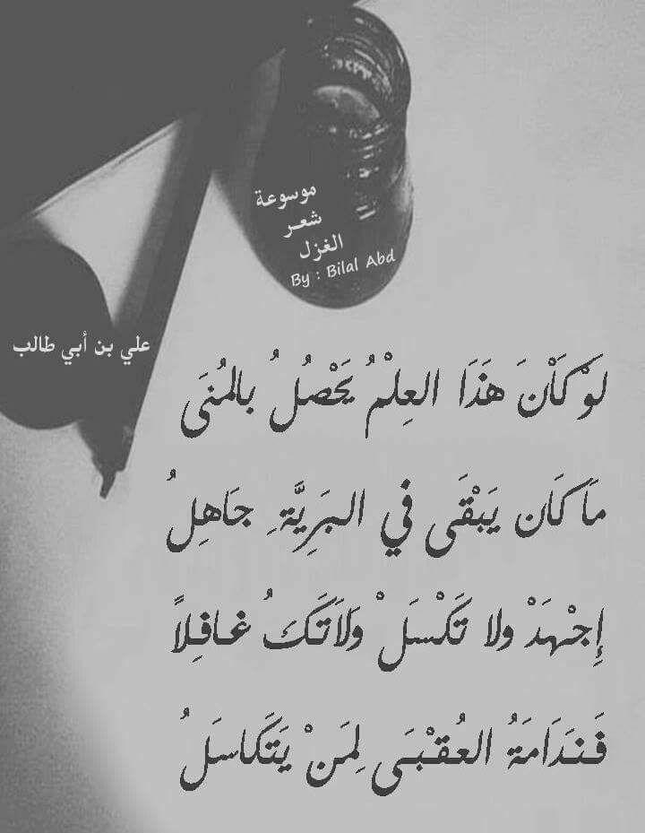 كلام بليغ حكم Love Words Words Calligraphy